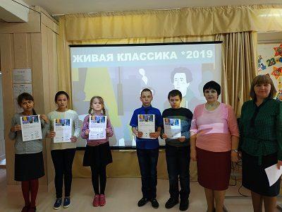Итоги школьного этапа Всероссийского конкурса «Живая классика»