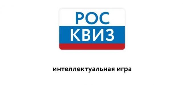 «Умная » игра «РосКвиз»