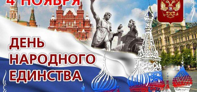 Мероприятия, посвященные Дню Народного Единства