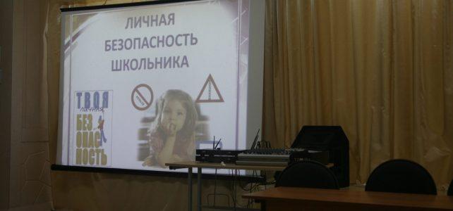 Общешкольное родительское собрание по вопросам безопасности