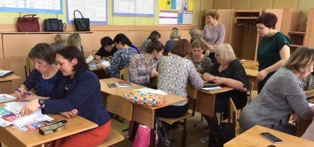 Практический семинар учителей начальных классов