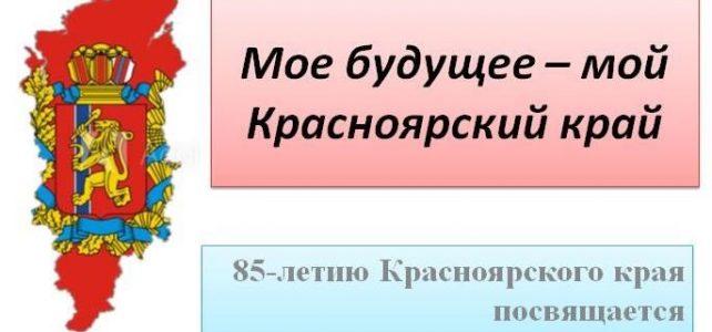 Единый час «Мое будущее — мой Красноярский край»