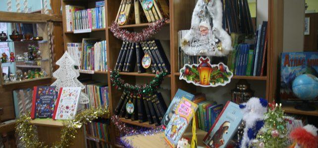 Выставка в школьном информационно-библиотечном центре  «Хорошо, что каждый год к нам приходит Новый год!»