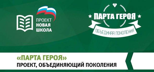 Парта Героя МБОУ Кожановская СОШ