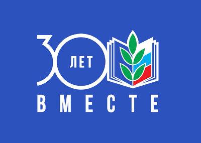 Поздравление председателя Красноярской краевой организации Профсоюза Л.В. Косарынцевой