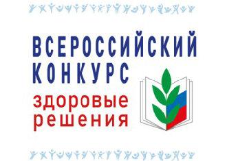 Всероссийский конкурс лучших практик по пропаганде и формированию здорового образа жизни «Здоровые решения».