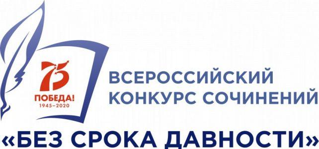 Итоги Всероссийского конкурса сочинений «Без срока давности»