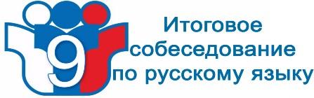 Итоговое собеседование по русскому языку в 9 классе