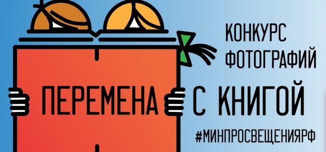 Акция «Перемена с книгой»