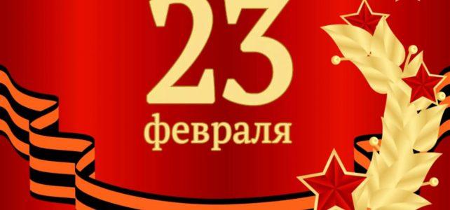 Поздравляем 23 с днем Защитника Отечества!